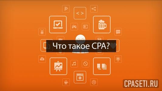 Что такое CPA?