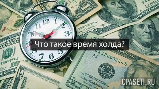 Что такое время холда?