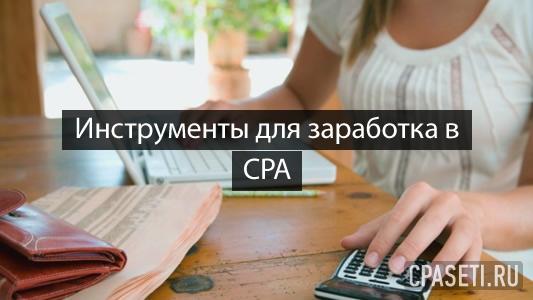 Инструменты для заработка в CPA