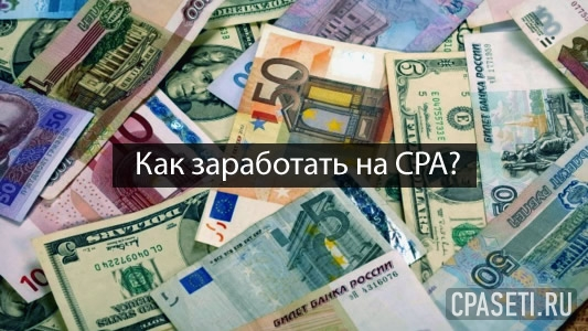 Как заработать на CPA?