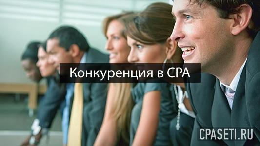 Конкуренция в CPA
