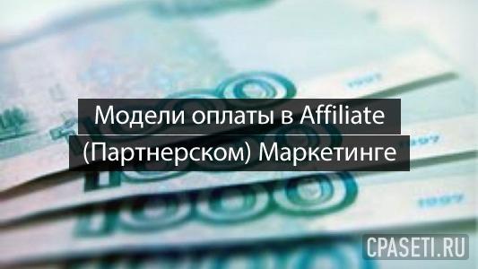 Модели оплаты в Affiliate (Партнерском) Маркетинге