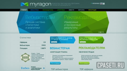 Myragon