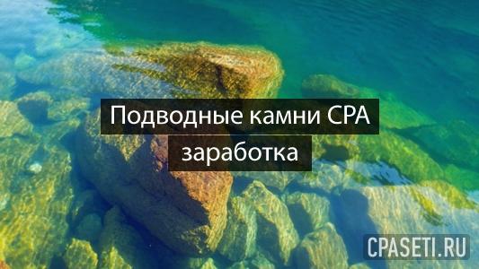 Подводные камни CPA заработка