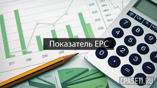 Показатель EPC