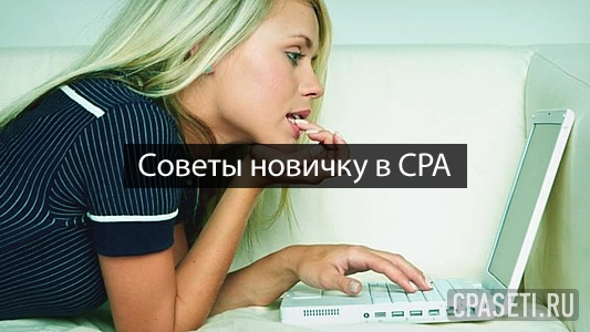 Советы новичку в CPA