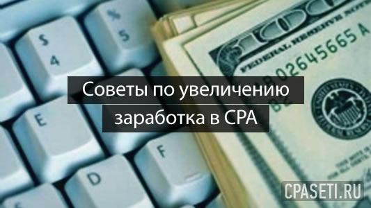 Советы по увеличению заработка в CPA