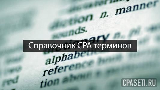 Справочник CPA терминов