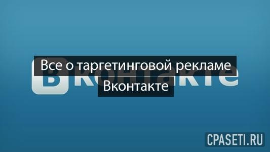 Все о таргетинговой рекламе Вконтакте