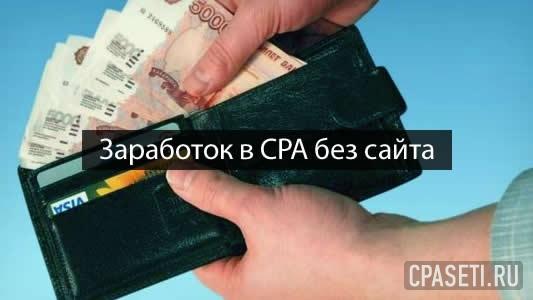 Заработок в CPA без сайта