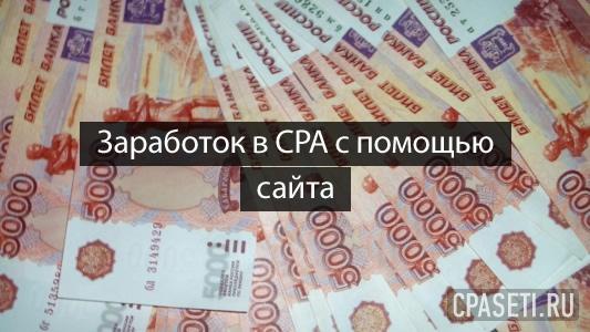 Заработок в CPA с помощью сайта