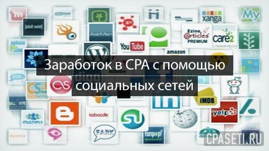Заработок в CPA с помощью социальных сетей